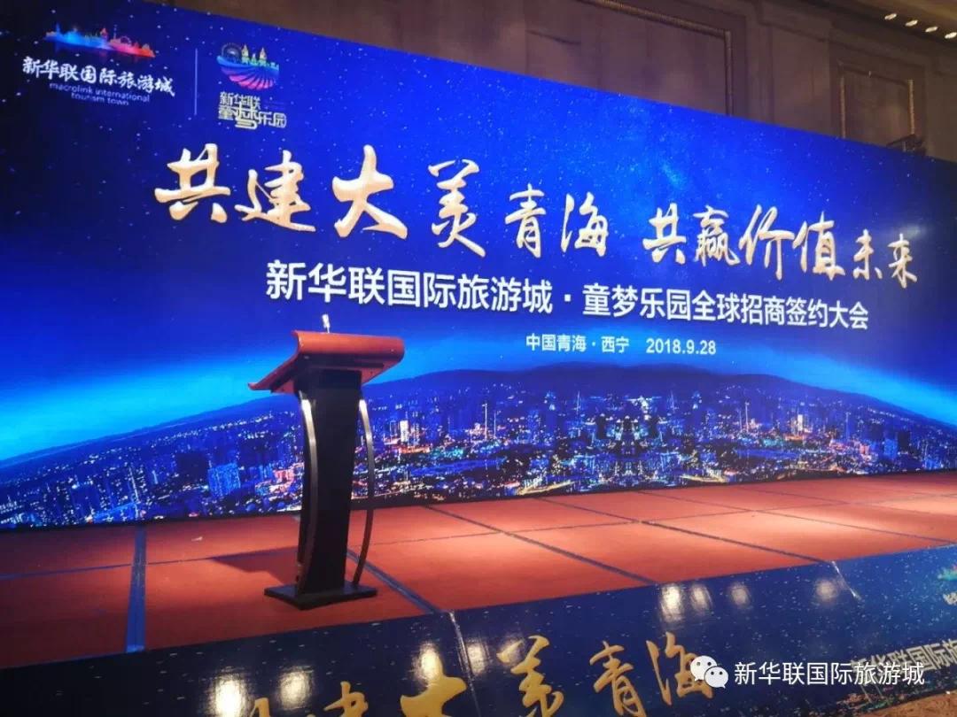新华联国际旅游城童梦乐园 全球招商大会圆满落幕