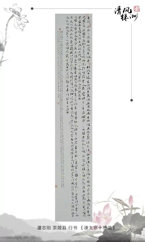 """第二屆""""清風株洲""""廉潔文化創作作品展開幕"""