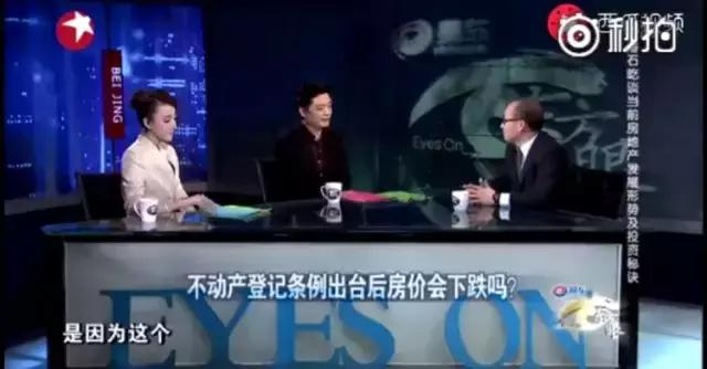 崔永元对话潘石屹:不动产登记条例出台后房价会下跌吗?