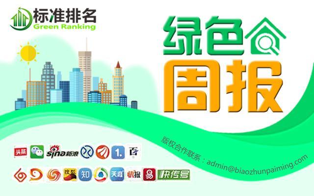 【绿色周报】汽车尾气在北京空气污染源中占比45%,打赢蓝天保