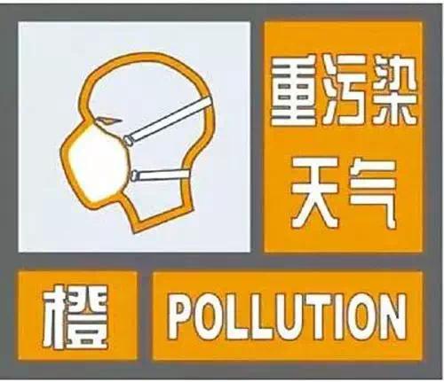 11月14日0时我市启动重污染天气Ⅱ级应急响应