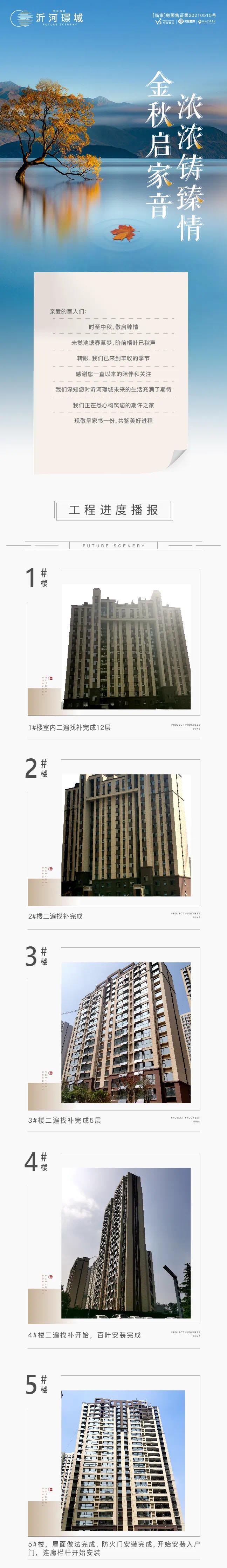 沂河璟城 | 金秋启家音 浓浓铸臻情