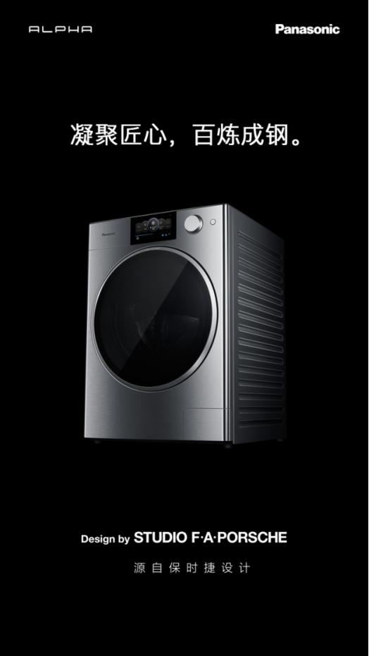 松下ALPHA阿尔法洗衣机定义品质生活,原来洗衣也能如此享受