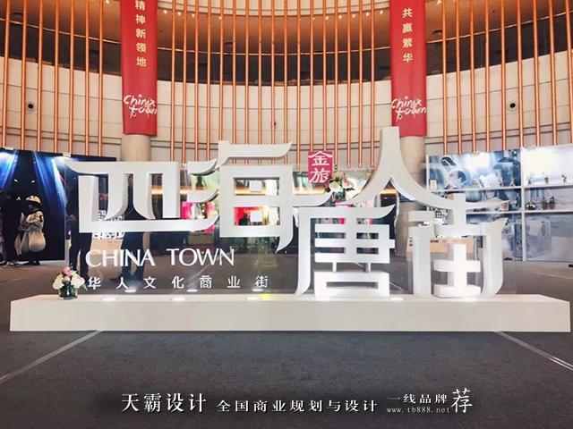 四海唐人街:西安首个世界建筑风情的购物中心即将开业!