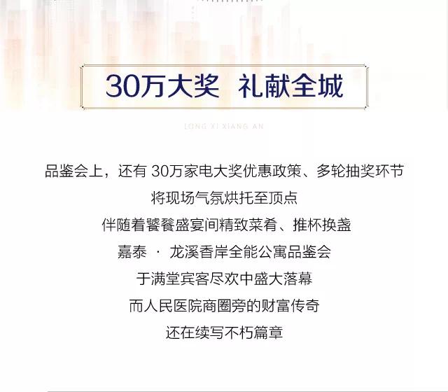 嘉泰龙溪香岸全能公寓品鉴宴会盛大落幕!!