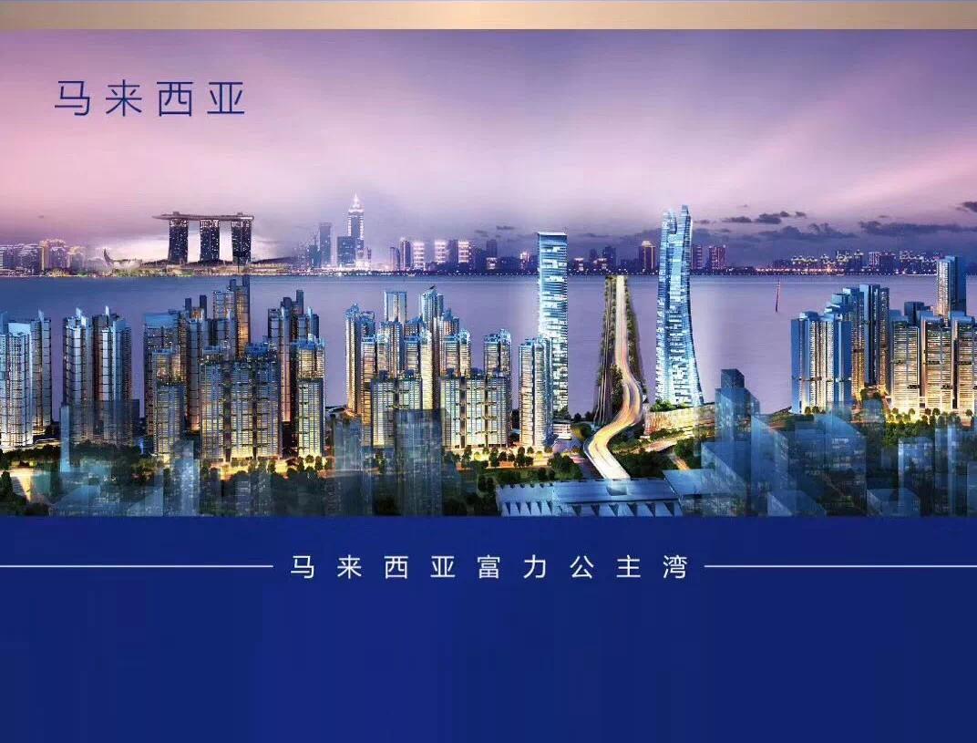 富力集团24年来 在全国12个核心城市开发地标性大盘