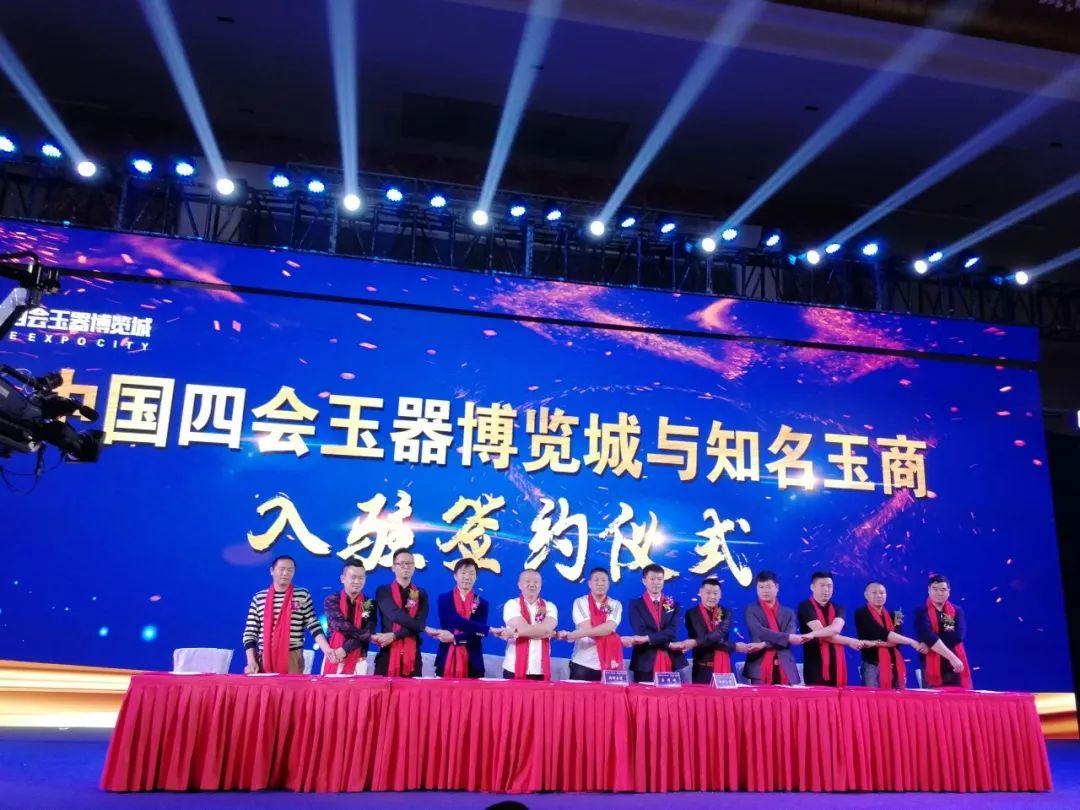 震动玉器界!玉博城全球招商大会盛大启动,招商政策重磅发布!