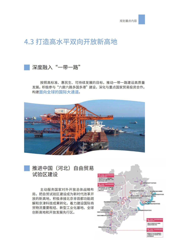 强化石家庄高端引领!河北省国土空间规划公开征求意见(图25)