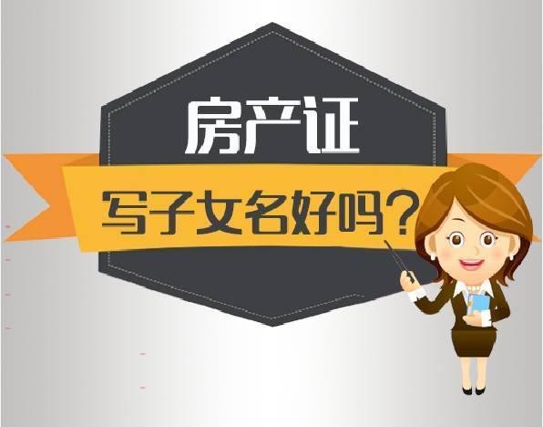 房产登记在孩子名下的中国式买房,竟有这7大隐患!