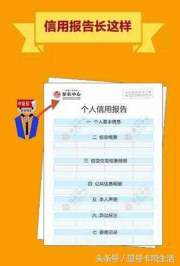 人民银行查征信记录_什么是个人征信报告,个人征信报告能查哪些内容?-蚌埠搜狐焦点