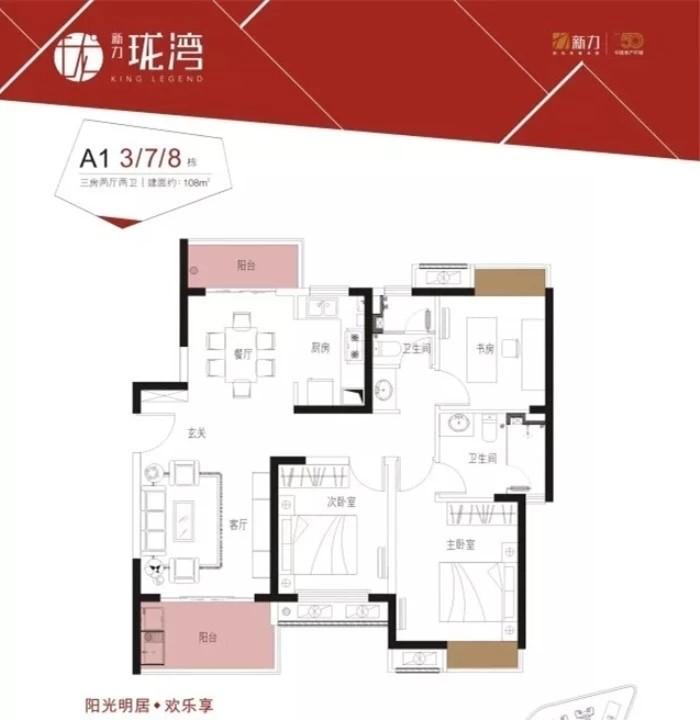 惠阳新力笼湾A户型89平新力笼湾房价8900惠州一号线