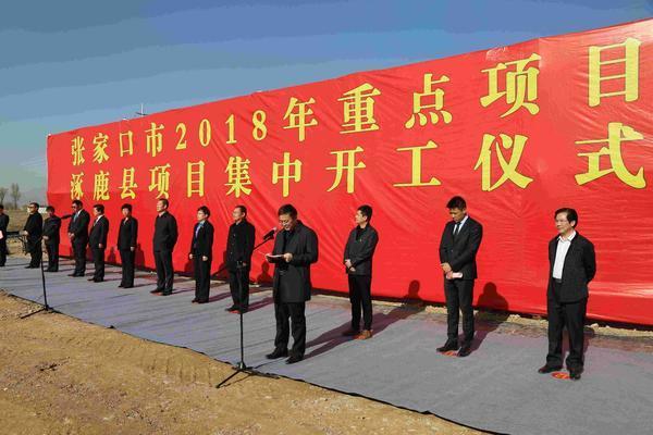 涿鹿县举行重点项目集中开工仪式