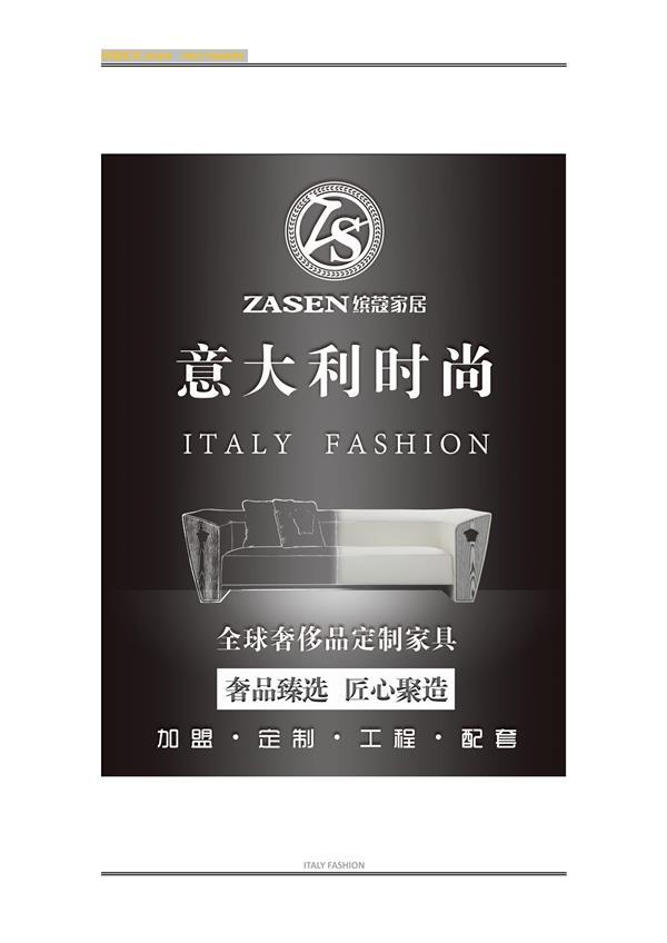 ZASEN繽蔻家居將火熱亮相2018年廣州設計周博覽會