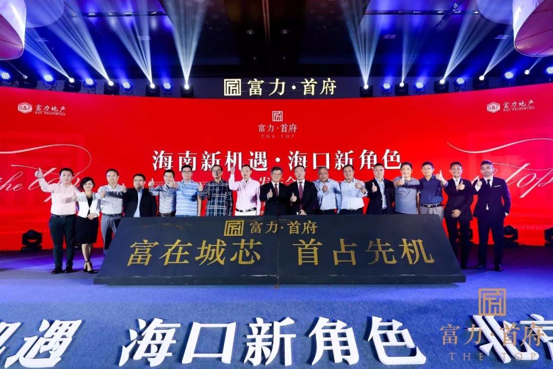 富在城芯 首占先机 富力首府北京发布会圆满落幕