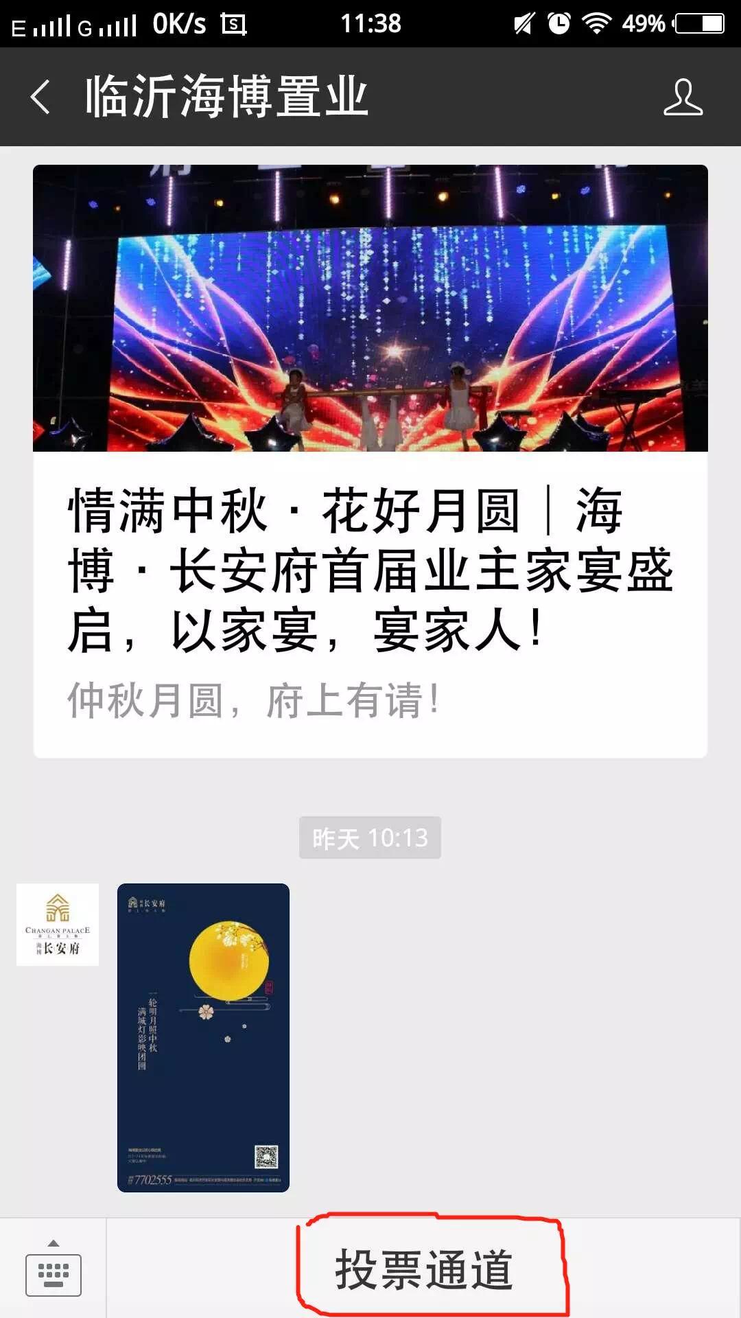 """""""海博·长安府杯""""映象开发区2018微电影大赛开始投票啦!"""