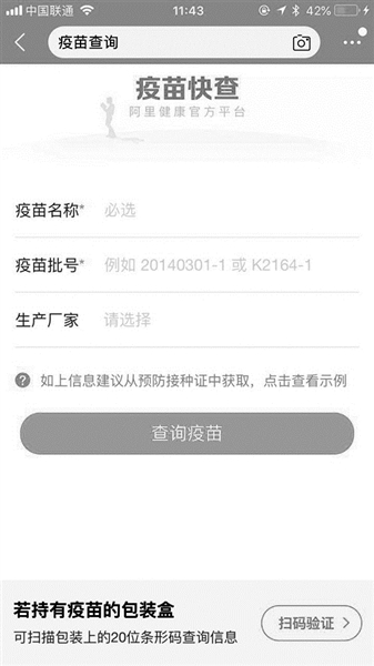 杭州和北京20+工程师奋战20+小时 手机就能查你家孩子疫苗