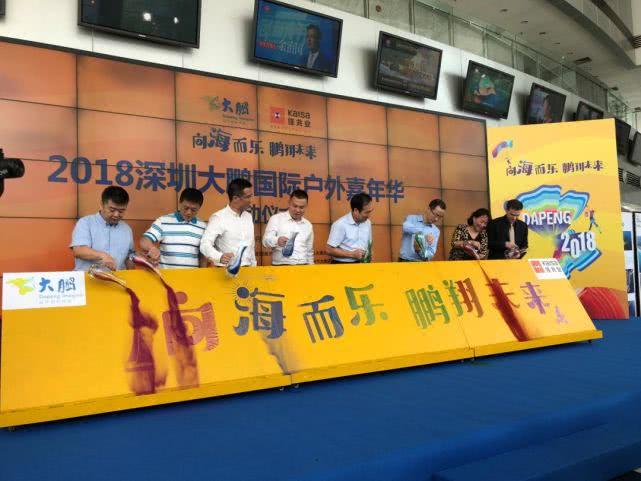 大鹏国际户外嘉年华启动 佳兆业运营大文旅 IP点燃深圳狂欢