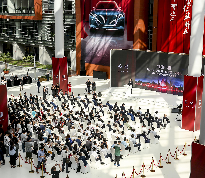 红旗小镇正式启动 中国一汽打造未来智慧城市生态综合体