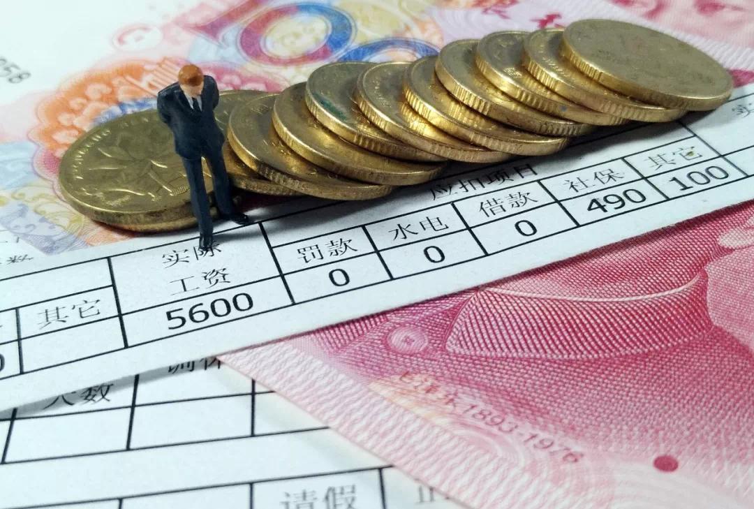 多地公布2018年企业工资指导线 这个地方上调最多