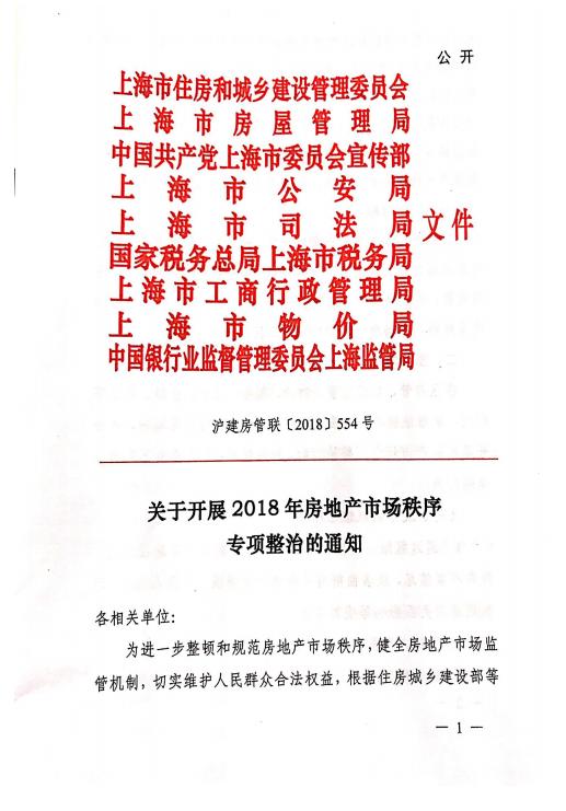 上海九部门联合开展房地产市场专项整治工作 整顿投机炒作行为