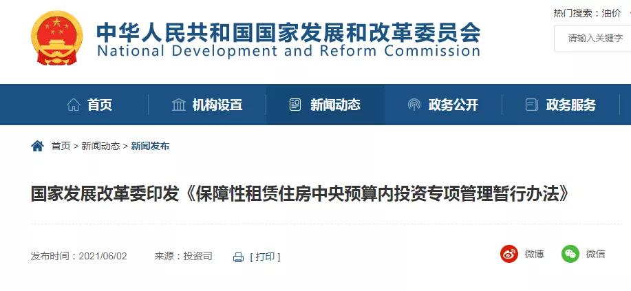国家发改委:保障性租赁以建筑面积不超过70平方米为主