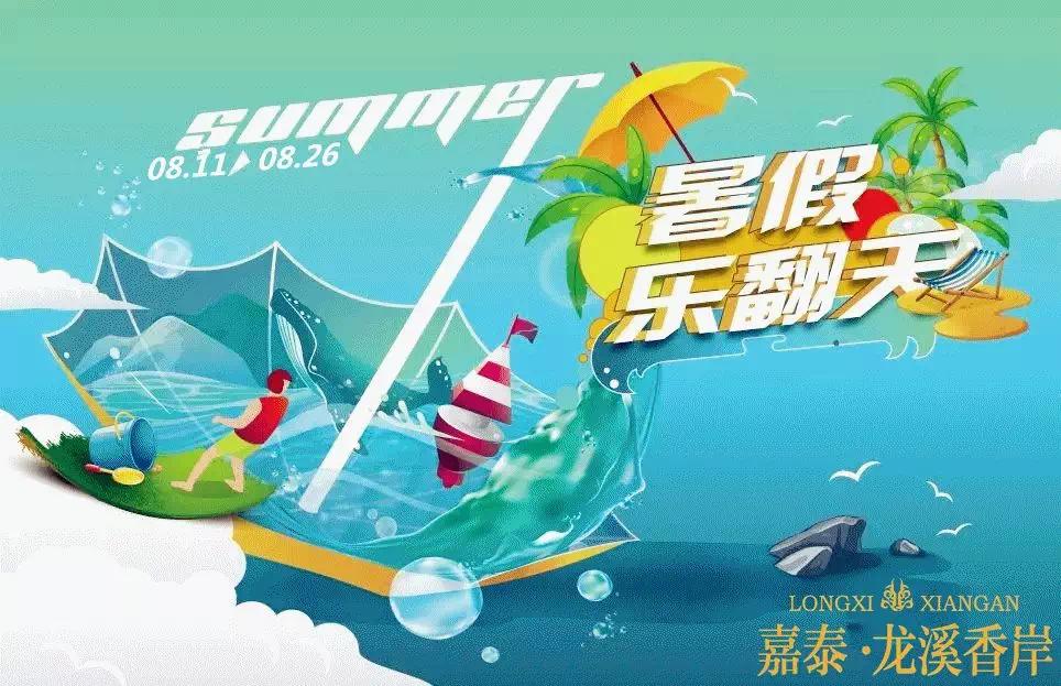 暑假乐翻天,龙溪香岸水上乐园11日―26日免费畅玩!