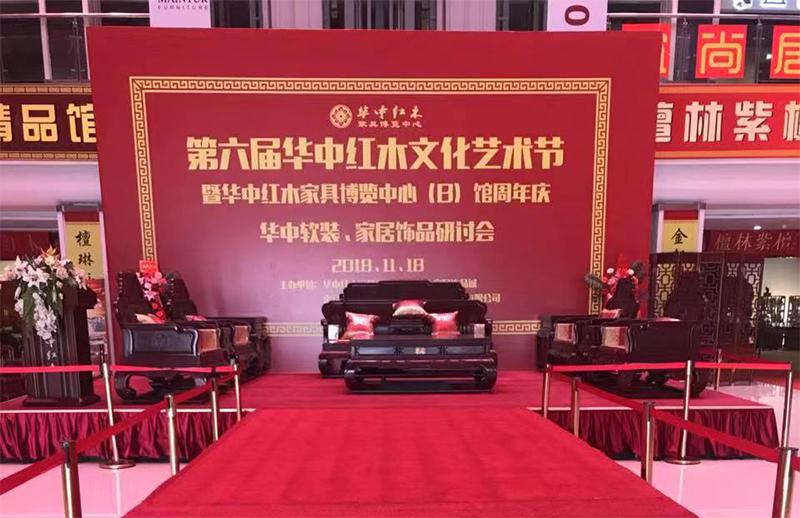 第六屆華中紅木文化藝術節11月18日即將開幕