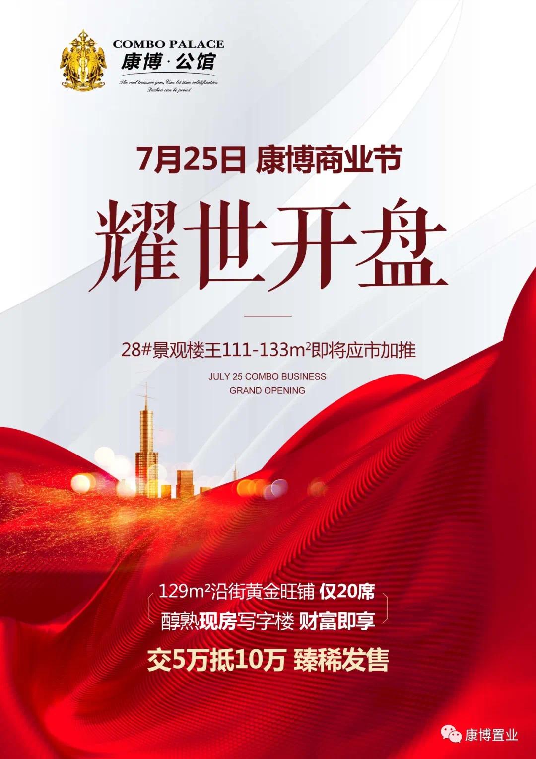 康博公馆7月25日商业节耀世开盘 投资人绝不错过!