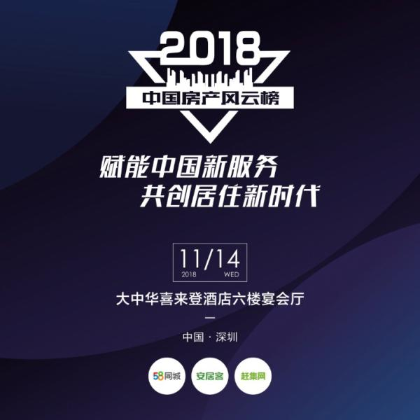 启迪智慧 赋能未来 2018中房榜深圳站颁奖盛典荣耀将启