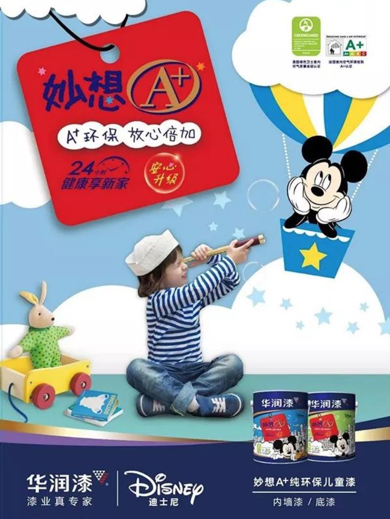 儿童漆好选择 华润漆儿童漆为孩子打造迪士尼欢乐屋