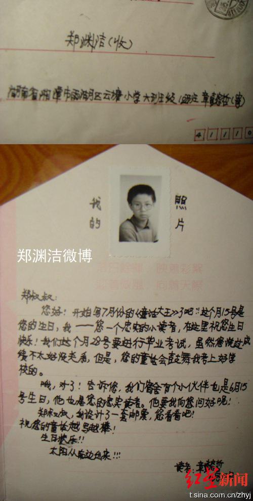 """郑渊洁:曾购十套房存来信 每天成千上万""""名人太太""""留言"""