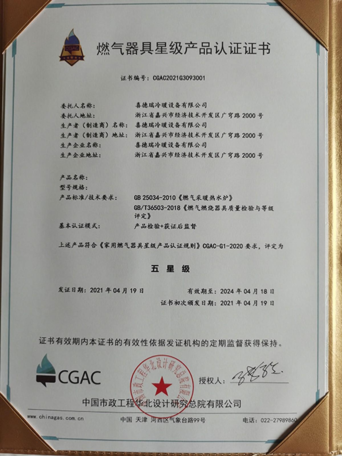 CGAC首批星级产品公布,喜德瑞喜获五星认证