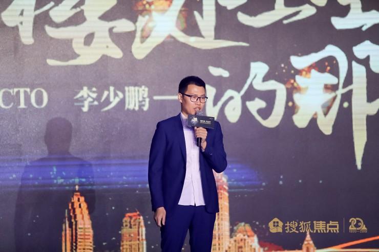 李少鹏:搜狐焦点产品平台未来的核心方向是为开发商提供云服务