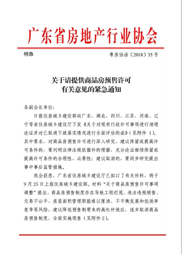 预售时代终结?广东省酝酿取消商品房预售制度,材料3天后上报住
