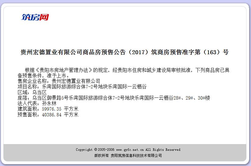 预售公告l乌当区乐湾国际商品房新获预售逾12万方!
