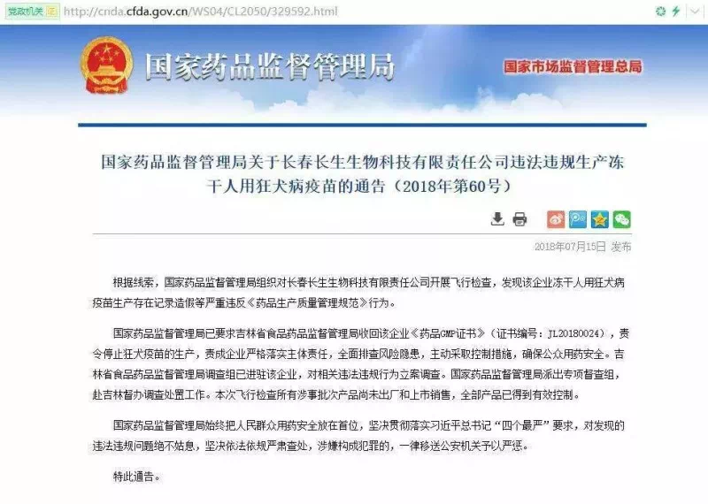 广东省疾控中心:未采购涉事批次百白破疫苗,无涉事批次狂犬病疫