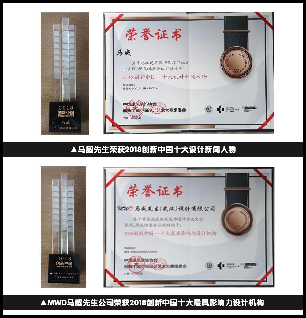 马威先生设计公司斩获2018创新中国空间设计艺术大赛二项大奖