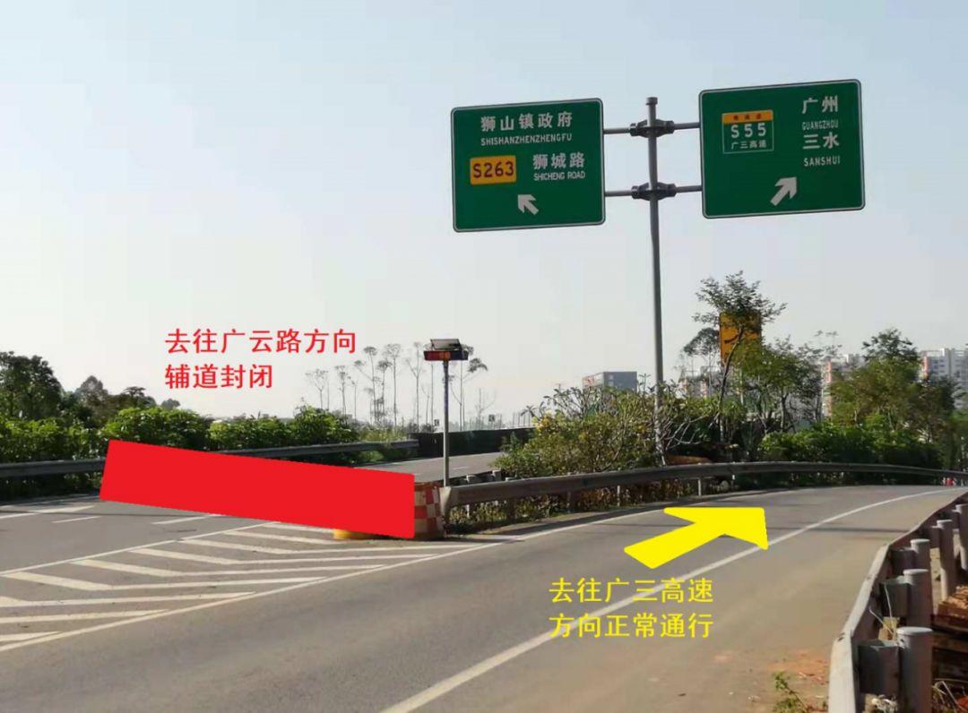 佛山一環多條重要路段及高速口有調整 部分路段封閉至明年!