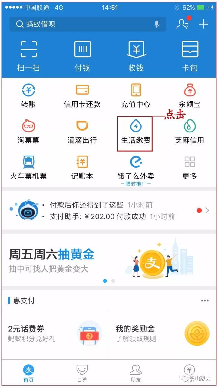 泰安:泰山城区热力发布致用户函 今冬供暖11月10日开始约1