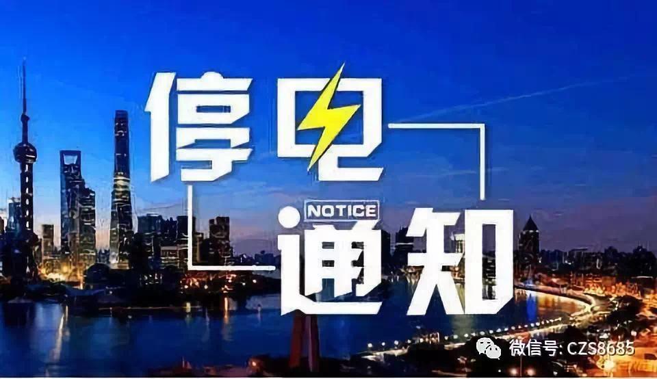停电通知!沁源县5月21日停电时间修改为5月24日!
