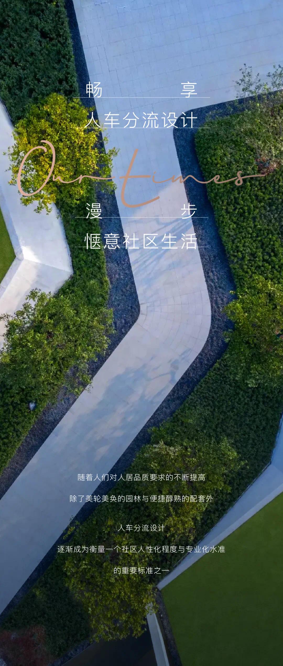 启迪上府丨畅享人车分流设计 漫步惬意社区生活