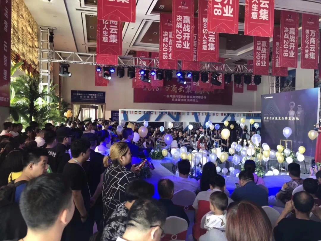 中国北派服装原创品牌孵化基地在乐城国际贸易城顺利启动