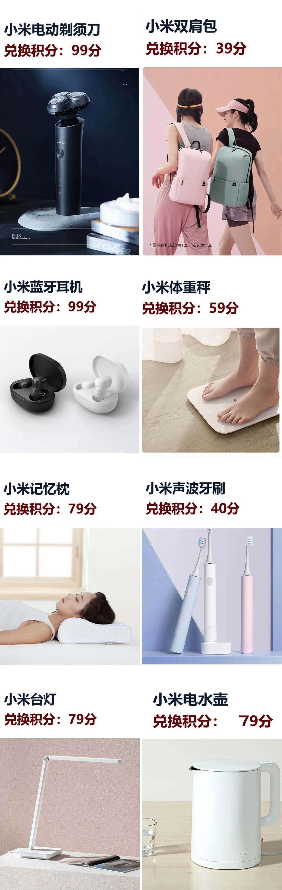 【华中华园】――小米电器专场,九月业主积分商城!