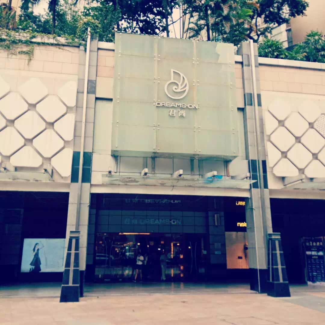 震驚!深圳平安中心旁的15年百貨老店也要關門謝幕了!