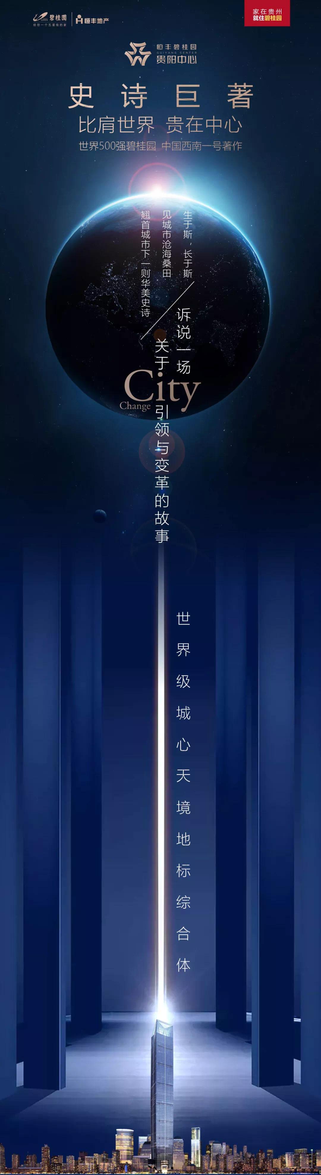 恒丰碧桂园·贵阳中心丨恭迎世界贵族—寺库,落子贵阳中心