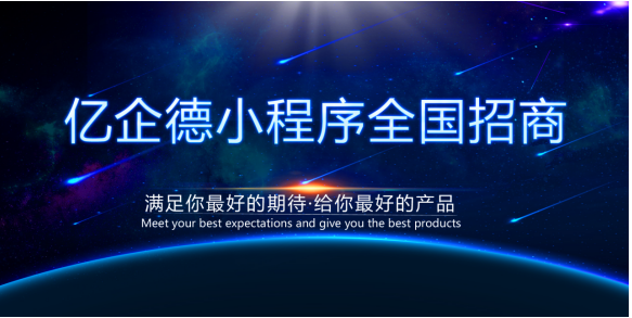 """""""亿企德小程序及亿推AI智能名片""""全国招商活动火爆进行中"""