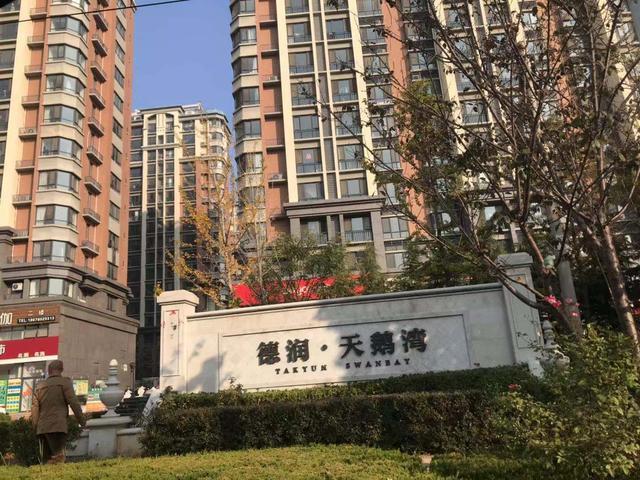 """潍坊城区德润·天鹅湾小区物业""""捆绑收费"""",交取暖费遭拒收"""