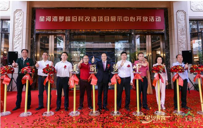 中國城市更新進入高質量時代 星河灣城市更新項目展廳高品質綻放