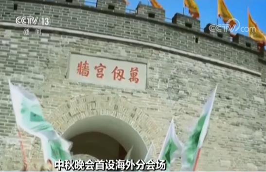 中秋晚会首设海外分会场 全球华人共庆传统佳节