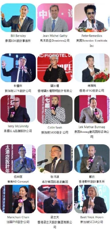 2018第八届亚太酒店设计年会大咖云集,超强阵容震撼亮相!